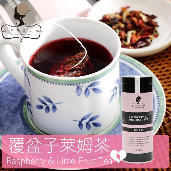 【午茶夫人】精選茶禮盒 ☆ 太妃糖紅茶(20入 / 罐)。覆盆子萊姆茶(16入 / 罐) ☆ 4