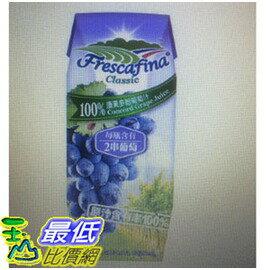 [COSCO代購 如果沒搶到鄭重道歉] 嘉紛娜 100% 康果多酚多酚葡萄汁 250毫升 X 24入 W111426