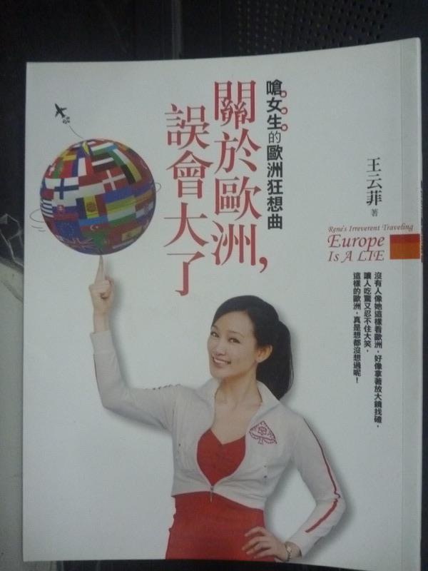 【書寶二手書T1/旅遊_XDM】關於歐洲誤會大了 -嗆女生的歐洲狂想曲_王云菲