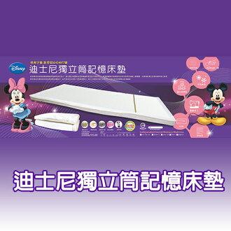 [首雅傢俬] 迪士尼 4尺半 4.5尺 獨立筒 記憶 床墊 矽膠 獨立筒 單人加大 床墊 薄墊 (135×188cm)
