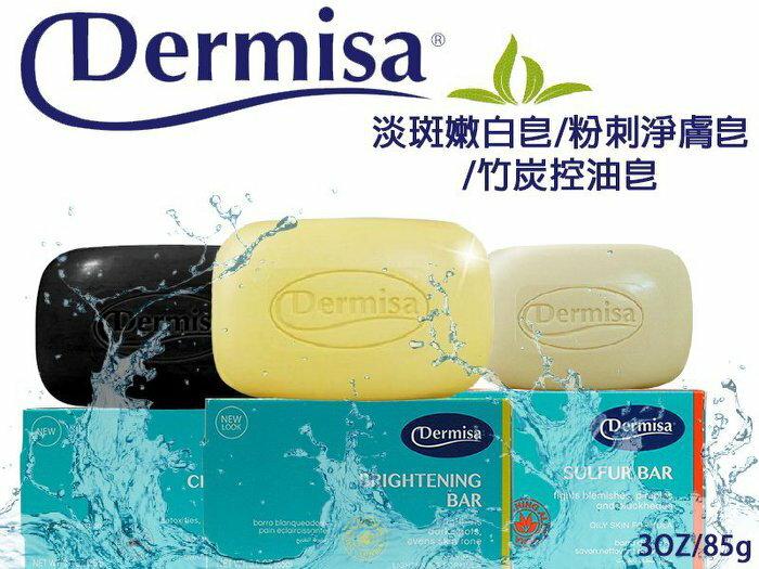 【彤彤小舖】美國品牌 Dermisa 嫩白皂 / 粉刺淨膚皂 / 竹炭控油皂 3oz / 85g