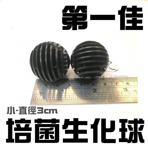 [第一佳水族寵物] 濾材-多 培菌生化球、生物球、生物過濾球 [小-100顆]