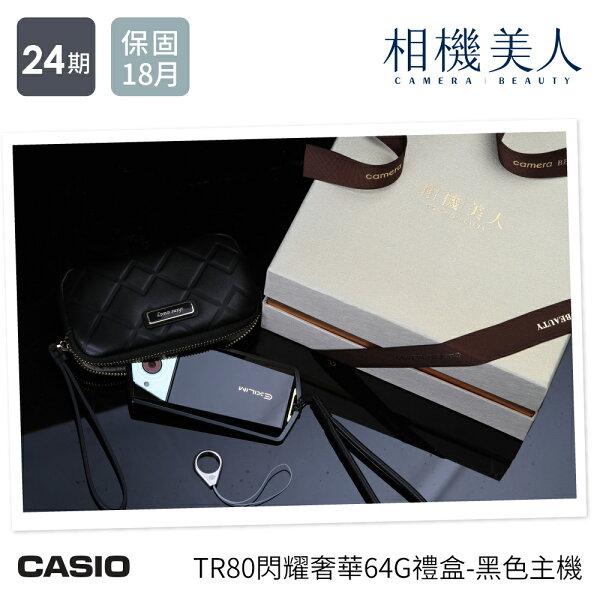 相機美人:【原價25900新春優折3000】CASIOTR80黑色閃耀奢華禮盒送64G+手繩+真皮包+金屬手指環+4單品公司貨