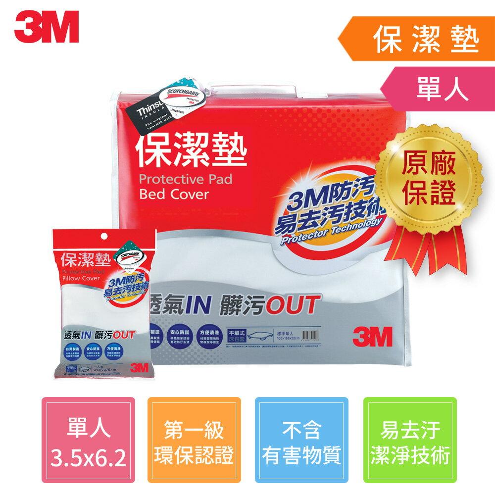 【3M】保潔墊平單式床包墊(單人)+保潔墊平單式枕套 - 限時優惠好康折扣