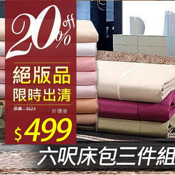 出清免運 / 素色(金黃)villa床包組 /外貿寢具精梳棉˙超低價+高品質=超值滿意 (A-nice)