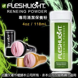 [漫朵拉情趣用品]美國Fleshlight-RENEWING POWDER 手電筒專用清潔保養粉 MM-8030040