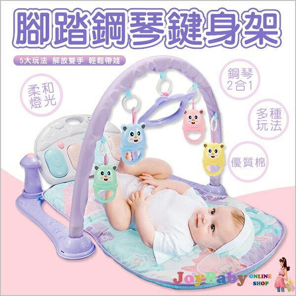 嬰兒早教健身架踢踢琴健力架腳踏鋼琴遊戲毯JoyBaby
