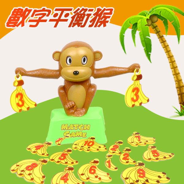 【aife life】數字平衡猴子/桌遊/平衡/益智/另售 砸派機 海盜桶 打地鼠 鱷魚咬 醫生拔牙/兒童玩具/贈品禮品
