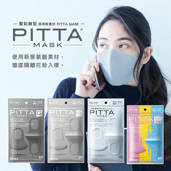 《日本製》PITTA高密合可水洗口罩 一包3入(黑 / 灰 / 白) 0