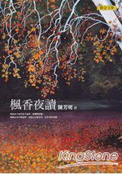 楓香夜讀:陳芳明文集9