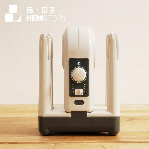 【HEMSTORY品日子】負離子抑菌烘鞋機(SD1705)【三井3C】