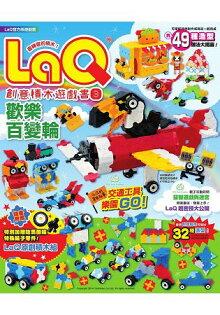 LaQ創意積木遊戲書3:歡樂百變輪(隨書附贈日本原裝LaQ原創積木組)