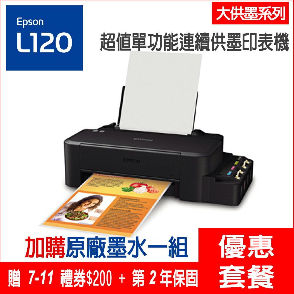 愛普生 EPSON L120 超值單功能連續供墨印表機 2017/2/28 前加購墨水上網登錄贈 7-11 禮券200元+延長保固
