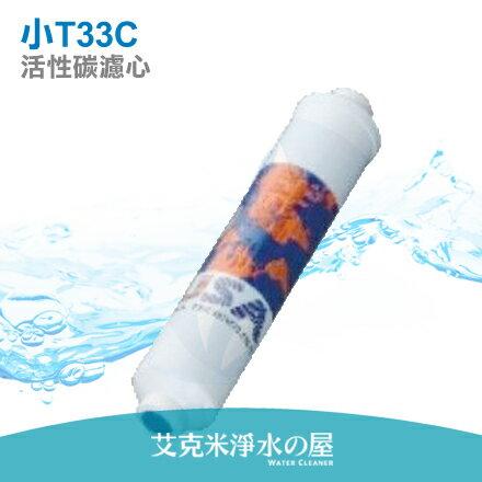 【艾克米淨水】美國進口小T33C活性碳濾心(通過NSF認證)品質最優!--常用於RO逆滲透第五道或一般淨水器濾心