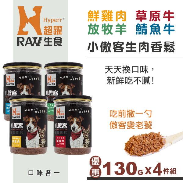 【SofyDOG】HyperrRAW超躍小傲客生肉香鬆綜合口味130克四件組