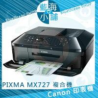 Canon佳能到Canon 佳能 PIXMA MX727無線傳真多功能相片複合機 (客訂)★WiFi無線分享隨時印,超夯iPhone免APP直接印!自動雙面列印,省紙愛地球