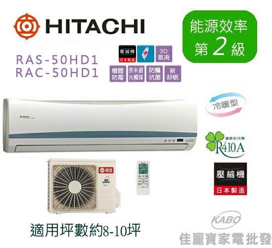 【佳麗寶】-(含標準安裝)日立8-10坪旗艦型變頻分離式冷暖氣RAS-50HD1/RAC-50HD1『RAS-50HK/RAC-50HK』