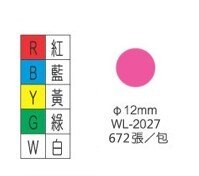 華麗牌直徑12mm672張彩色圓點標籤(WL-2027)