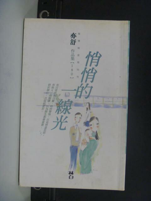 【書寶二手書T9/言情小說_HFW】悄悄的一線光_亦舒