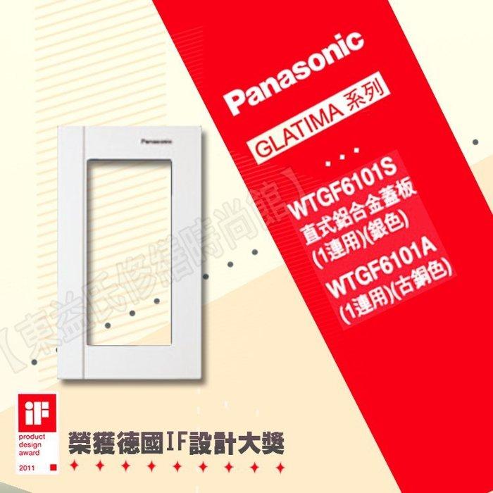 【東益氏】國際牌GLATIMA系列 WTGF6101S 直式鋁合金蓋板《1連用》另售中一電工 摩登系列 螢光開關 插座