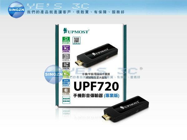 「YEs 3C」UPMOST 登昌恆 UPF720 手機影音傳輸器(Miracast Dongle)專業版 免運 有發票