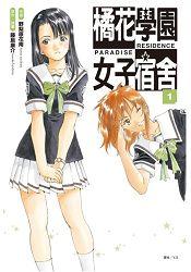 橘花學園女子宿舍 PARADISE RESIDENCE01
