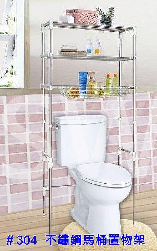 #304不鏽鋼馬桶置物架 馬桶收納架 浴室收納層架 三層架 不銹鋼置物架 置物櫃 馬桶架 小冰箱置物架 洗衣機架台灣製