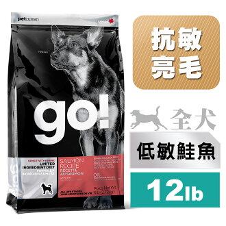 【送巔峰100g】Go! 低致敏鮭魚無穀全犬配方12磅(6磅2件優惠組)