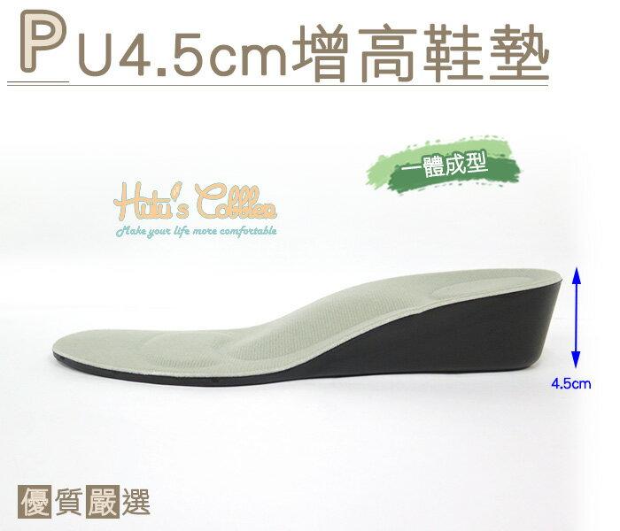 ○糊塗鞋匠○ 優質鞋材 B24 PU4.5cm增高鞋墊 支撐足弓 內增高 運動鞋 增高墊 全墊