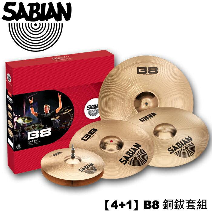 【非凡樂器】SABIAN B8 爵士鼓銅鈸套組/超值4+1片組(內含:14hatx2、16crash、18crash、20ride)