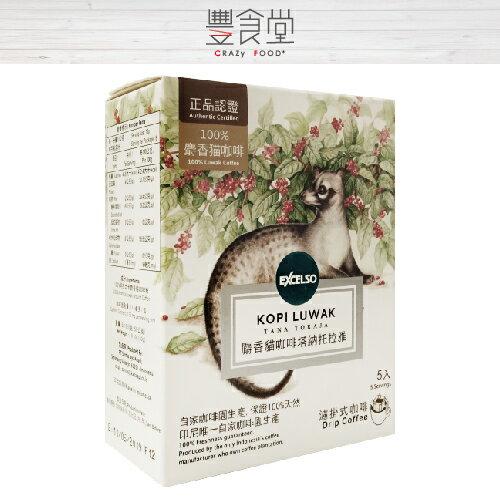 EXCELSOKopiLuwak麝香貓咖啡濾掛咖啡塔納托拉雅5*10g