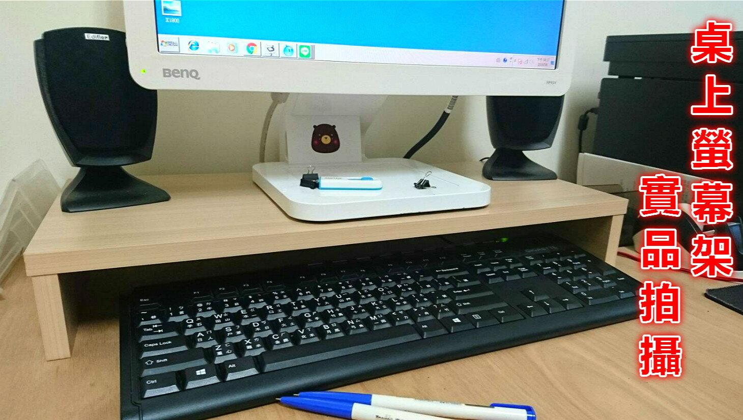價 全台 超強桌面收納 防潑水桌上螢幕架 筆電架 電腦架液晶電視桌上型電腦筆電電競鍵盤滑鼠