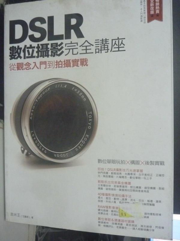 【書寶二手書T1/攝影_XDX】DSLR數位攝影完全講座:從觀念入門到拍攝實戰_吉米王
