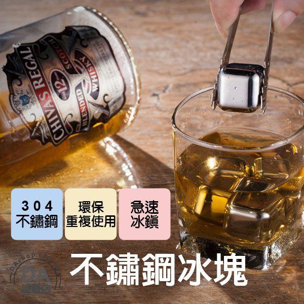 《DA量販店》單入 安全無毒304不鏽鋼冰塊 威士忌冰石 威士忌冰塊 不融化冰塊 不溶化冰塊 即凍(V50-1506)