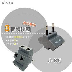 KINYO 耐嘉 J-35 旅行萬用3面轉接頭 4.0mm 歐規 圓腳 插座 插頭 電源轉接頭 萬用插頭 轉換接頭 出國