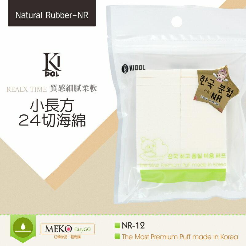 8-0096 KL韓國原裝小長方24切海棉 NR-12 (24入)/化妝海綿
