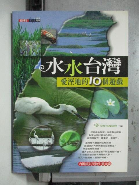 【書寶二手書T2/科學_OSW】水水台灣-愛溼地的10個遊戲_荒野保護協_附光碟