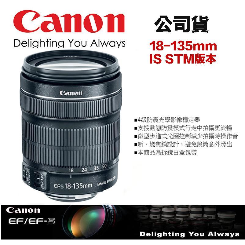 鋼普拉 eye攝影 【eYe攝影】全新公司貨 Canon EF-S 18-135mm f3.5-5.6 IS STM 70D 760D 拆鏡