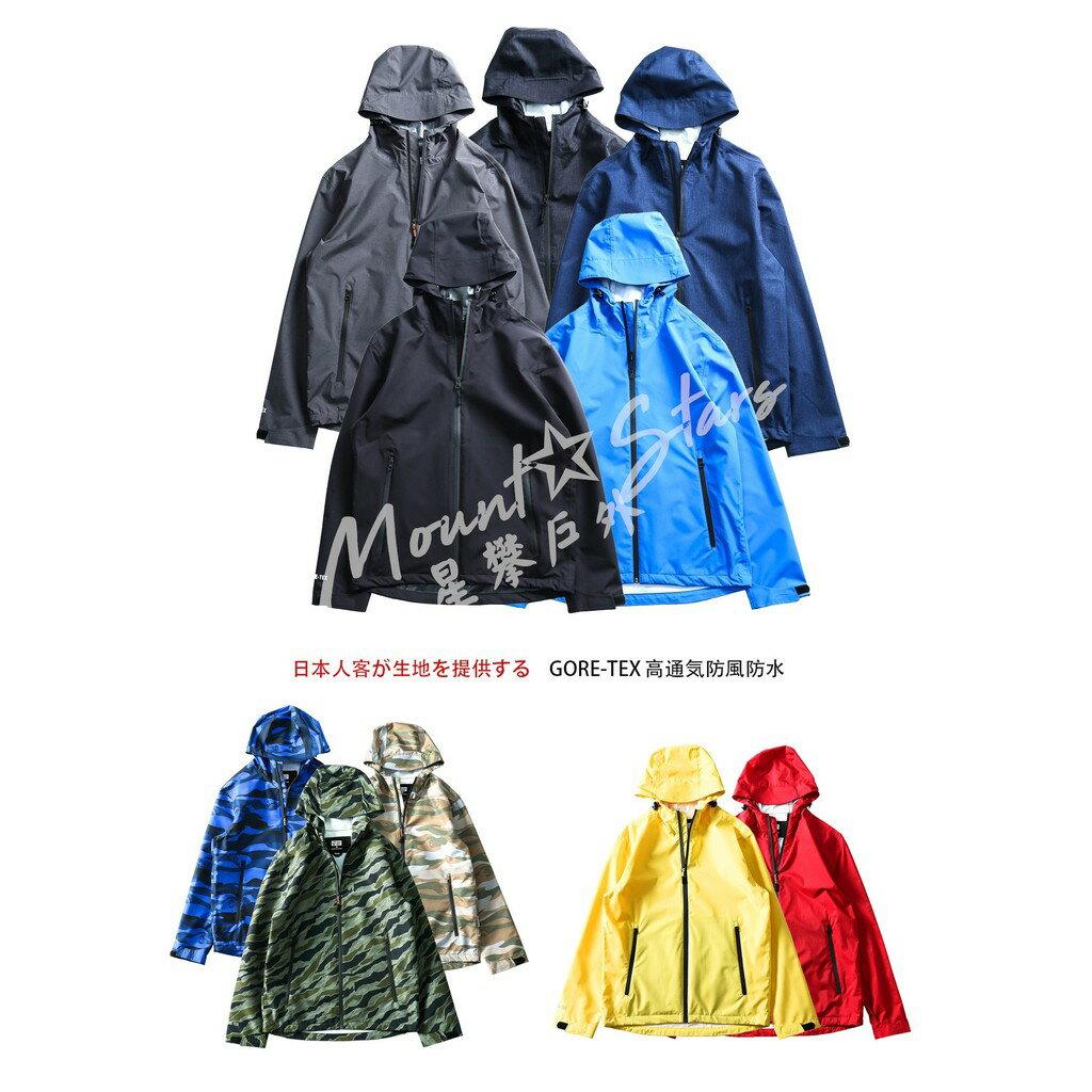 星攀戶外✩日本U-plus全壓膠gore-tex防水外套.輕薄款.雨衣.衝鋒衣外層.新款輕量化.壓膠透氣.防水透氣