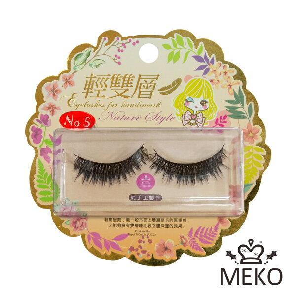 【MEKO】Queen'sEyelashes輕雙層假睫毛No.5