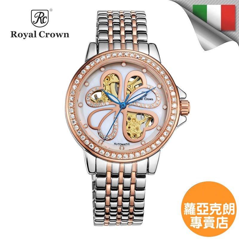 鏤空機械自動機芯 幸運草 超薄鑲鑽藍玻 鋼錶帶 8450LA免運費 義大利品牌精品女錶 蘿亞克朗 Royal Crown