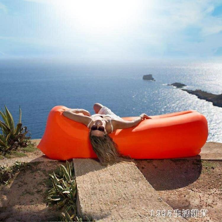 戶外便攜式懶人沙發充氣沙發床空氣口袋睡袋沙灘午休床 1995生活雜貨go  秋冬新品特惠
