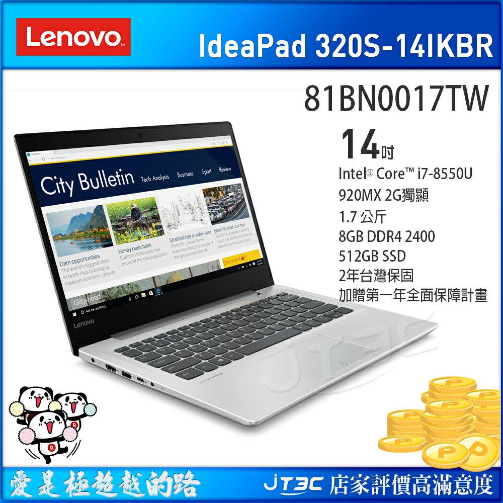 【滿3千10%回饋】Lenovo 聯想 IdeaPad 320s 14IKBR 81BN0017TW (i7-8550U/8G/512G SSD/920MX 2G獨顯/W10) 筆記型電腦《附原廠電腦包》《全新原廠保固》