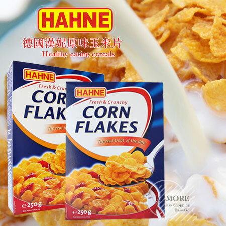 德國 Hahne 漢妮 Cornflakes 原味玉米片 250g 玉米脆片 玉米片 早餐 麥片【N101765】