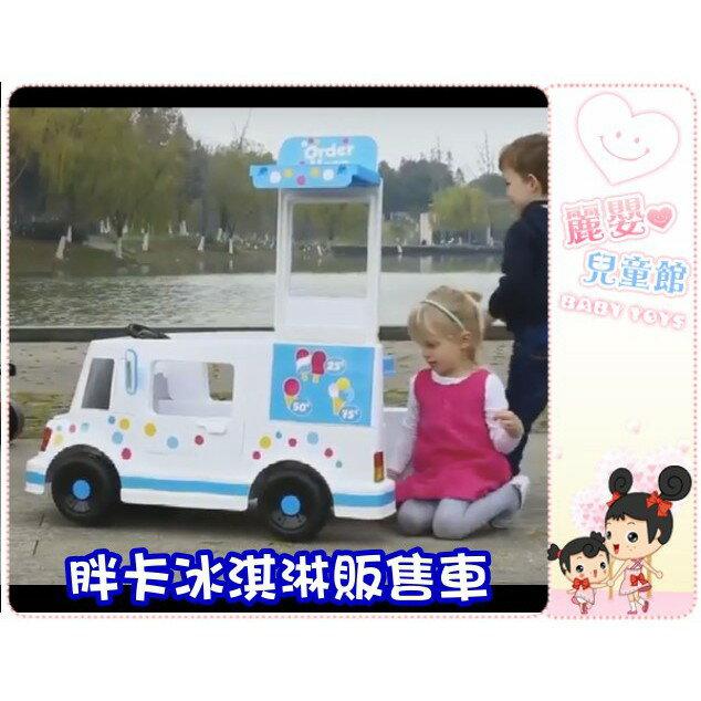 麗嬰兒童玩具館~馬克-胖卡電動車(冰淇淋 / 燒烤 / 漢堡)販售車.可騎乘兒童電動車 2