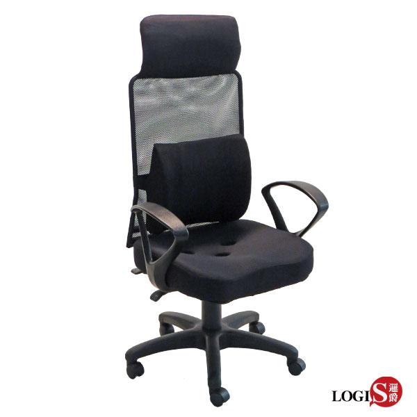 促銷下殺!!!LOGIS邏爵-奧伯倫超高背大護腰工學專利三孔坐墊椅 辦公椅 電腦椅 書桌椅 美臀椅 【519D3D】