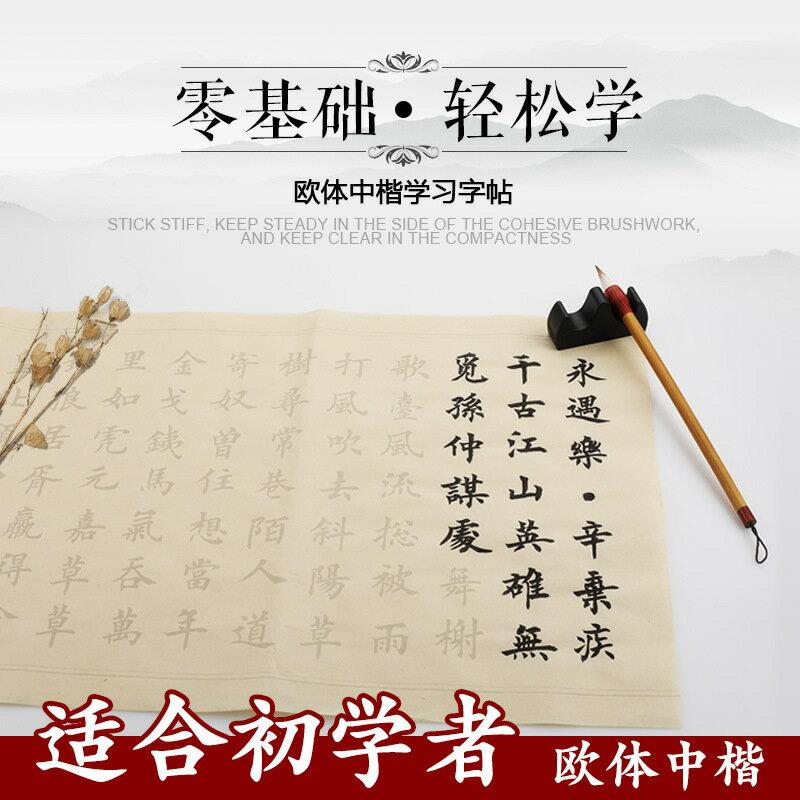 楷書中楷毛筆練字帖手抄心經本書法練習入門初學者臨摹貼描紅宣紙