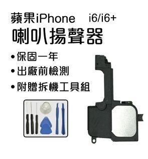 【conishop】iPhone6(4.7)6+(5.5)喇叭揚聲器喇叭雜音擴音損壞維修零件贈拆機工具