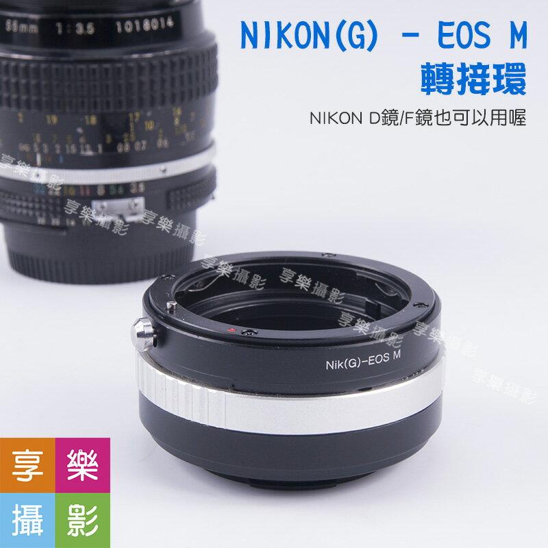 [享樂攝影] Nikon G 鏡頭 轉接 Canon EOS M EFM EOS-M 轉接環 M1 M2 M3 無限遠可合焦 調光圈