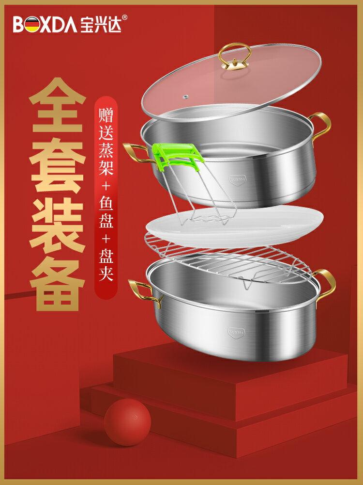 蒸魚鍋 304蒸魚鍋蒸鍋大號家用加厚不銹鋼多層橢圓蒸籠神器海鮮鍋電磁爐[優品生活館]